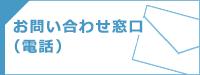 お問い合わせ窓口(電話/メール/対面)