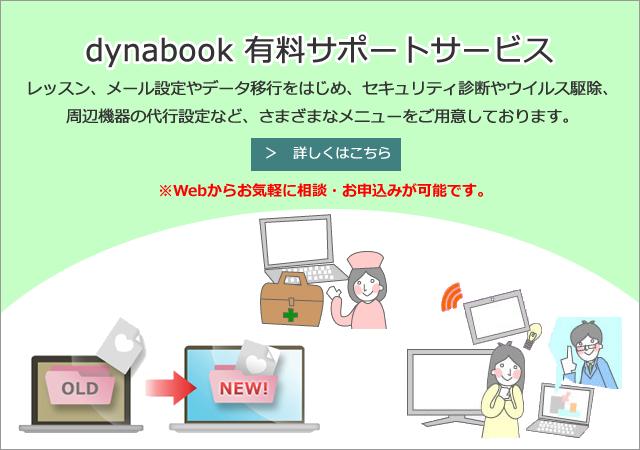 dynabook 有料サポートサービス 詳しくはこちら