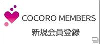 COCORO MEMBERS新規会員登録