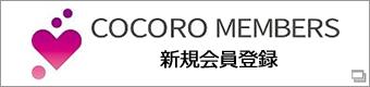 COCORO MEMBERS 新規会員登録(別ウインドウが開きます)