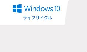 Windows 10 ライフサイクル