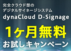 dynaCloud D-Signage 1ヶ月無料お試しキャンペーン