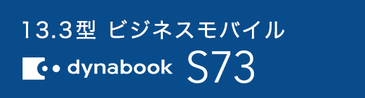 dynabook S73