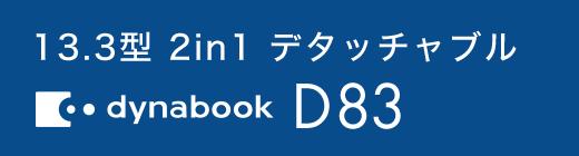 dynabook D83