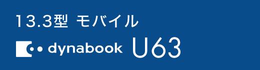 dynabook U63