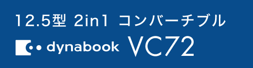 dynabook VC72