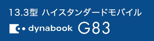 dynabook G83