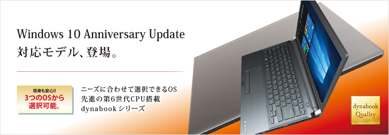 Windows 10 Anniversary Update 対応モデル、登場