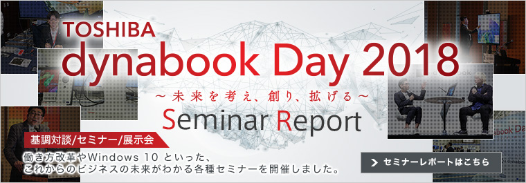 dynabook Days 2018 Seminar Report