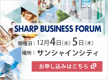 SHARP BUSINESS FORUM