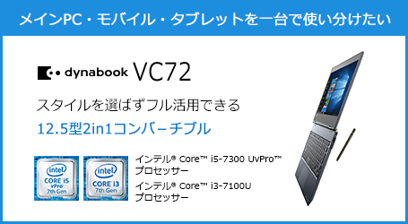 Dynabook VC72