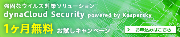 dynaCloud Security powered by Kaspersky 1ヶ月無料お試しキャンペーン
