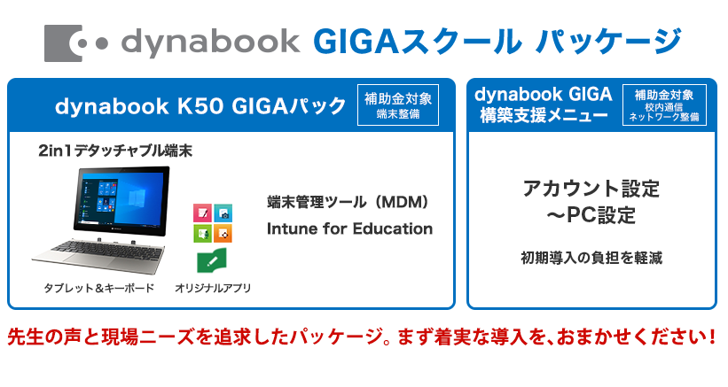 K50 dynabook