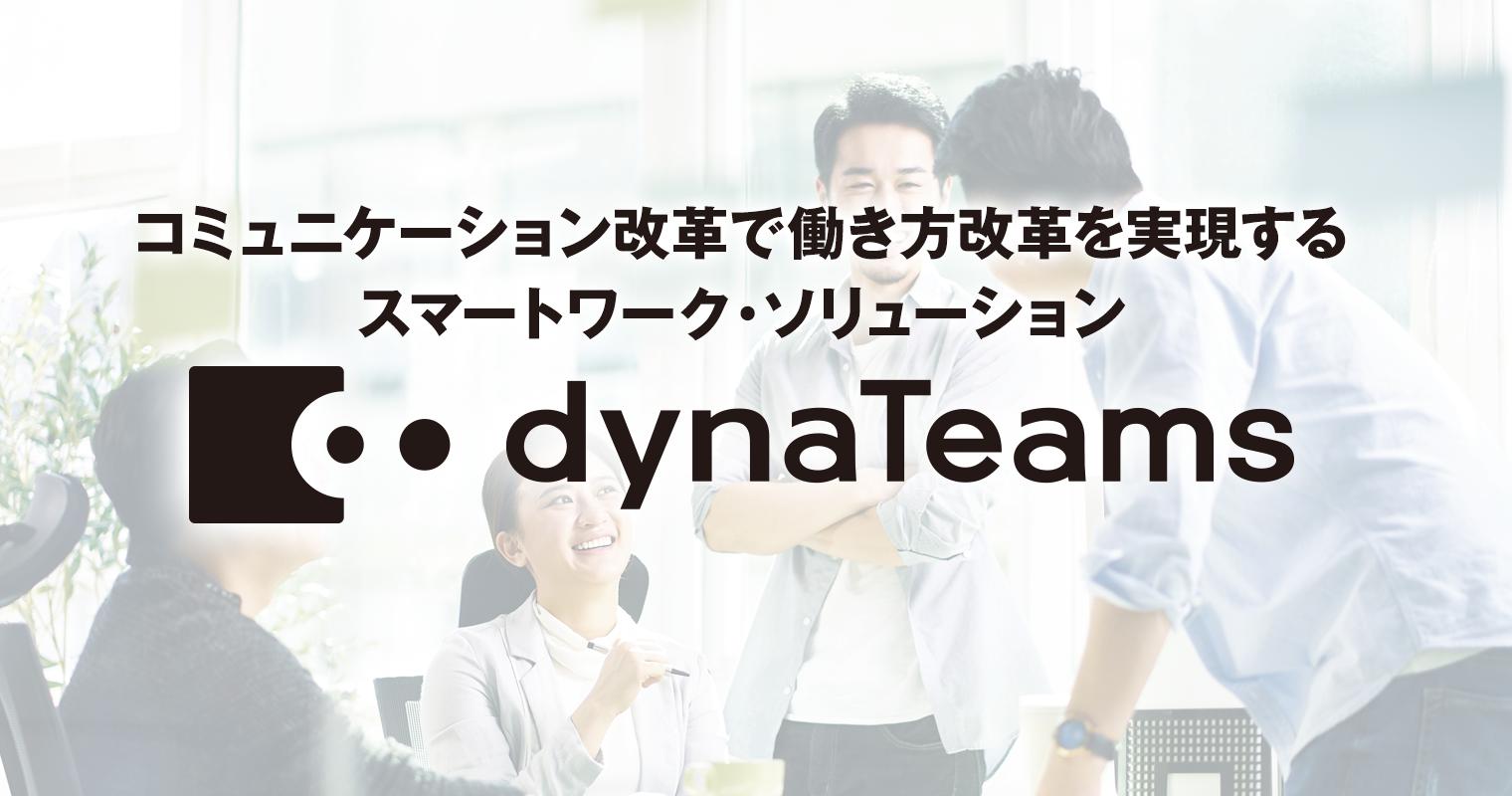 スマートワーク・ソリューション dynaTeams