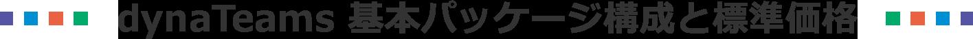 dynaTeams 基本パッケージ構成と標準価格