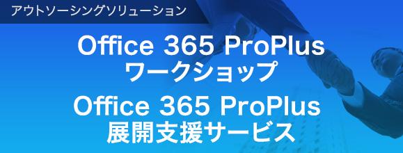 Office 365 ProPlusワークショップ/Office 365 ProPlus展開支援サービス