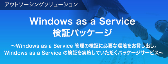 Windows as a Service 検証パッケージ
