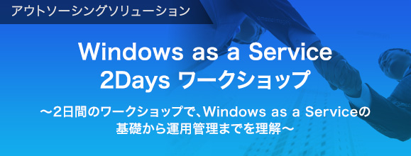 Windows as a Service  2Days ワークショップ