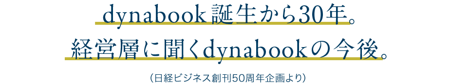 dynabook誕生から30年。経営層に聞くdynabookの今後。