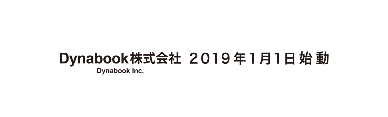 Dynabook株式会社 2019年1月1日始動