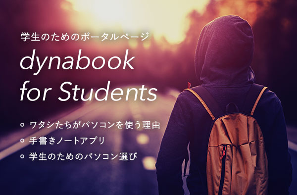 dynabook for students