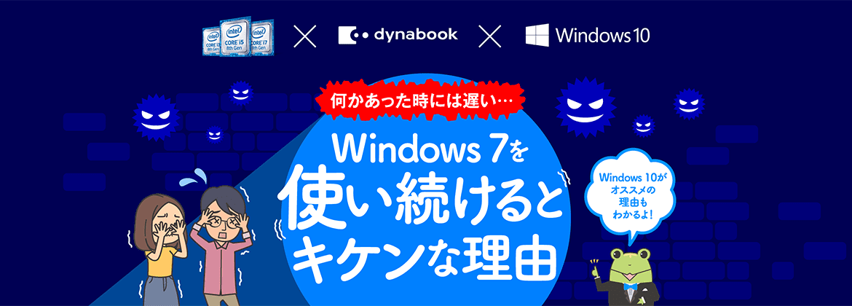 windows7 サポート 終了 後