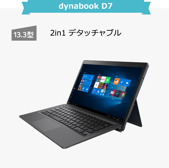 dynabook D7