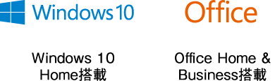 Windows 10 Home搭載,Office Home & Business搭載