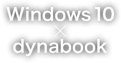 Windows 10×dynabook