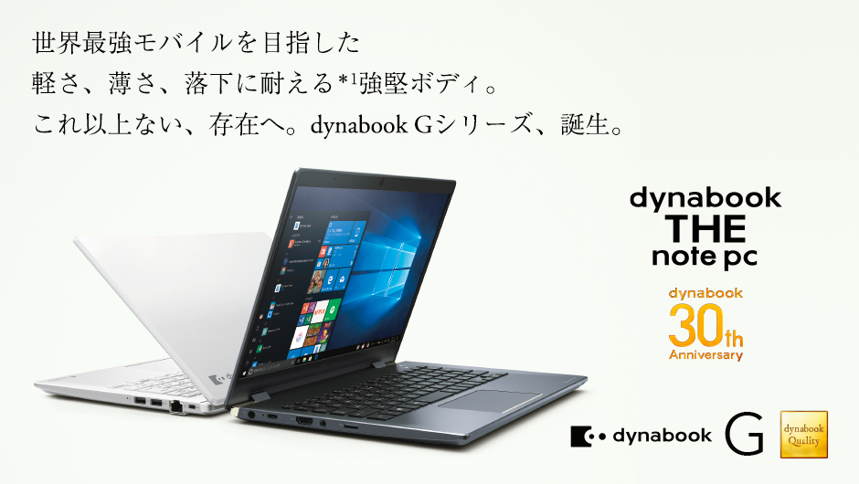 https://dynabook.com/content/dam/pcs/jp/ja/dynabook-b2c/mobile-notebook-tablet/g-series/2019-spring-model/images/poster_front_01.jpg