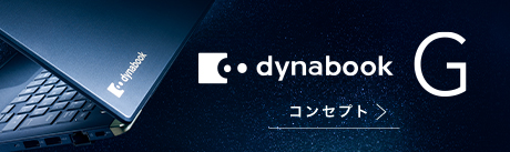 dynabook G コンセプトへ