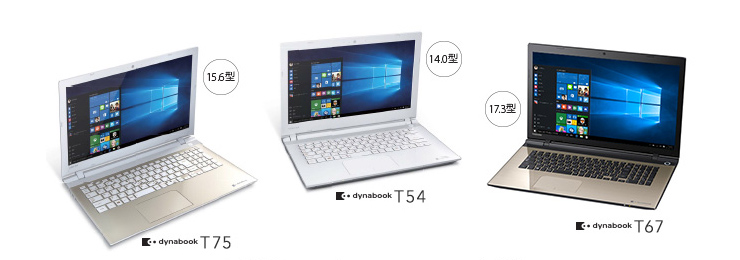 dynabook T75/T54/T67 全機種にWindows 10 Home搭載