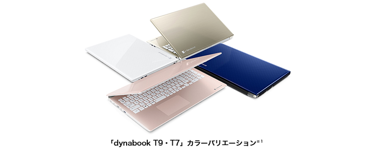 「dynabook T9・T7」カラーバリエーション※1