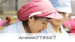dynabookのものづくり