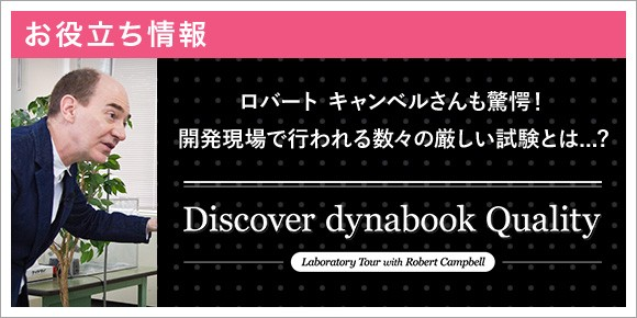 Discover dynabook Quality