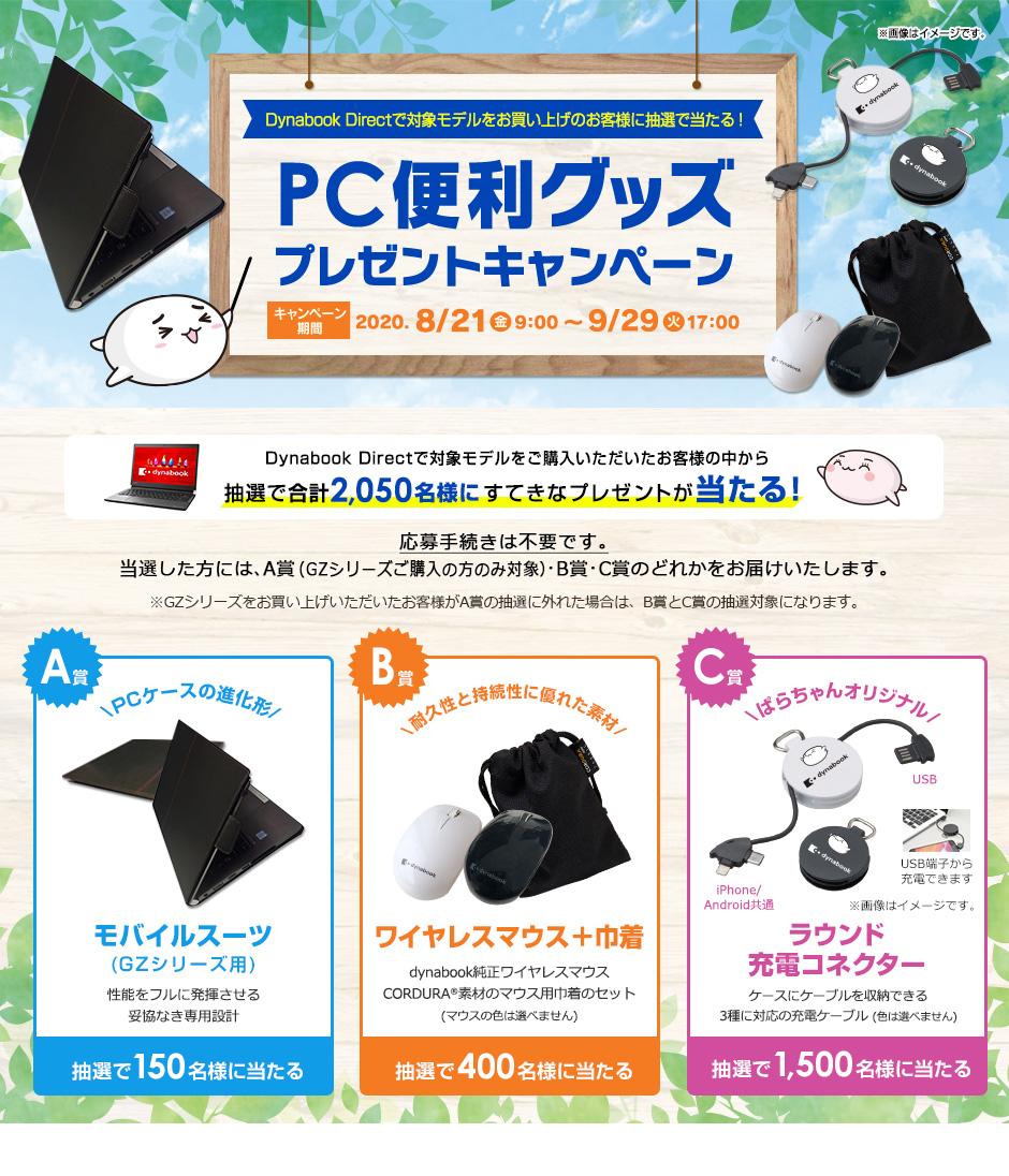PC便利グッズプレゼントキャンペーン