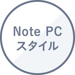 Note PC スタイル