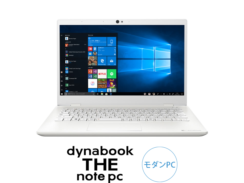 dynabook GZ73/M パールホワイト