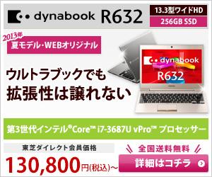 """薄型軽量はそのままに性能アップ:Web直販だけの""""Core i7""""Ultrabook"""