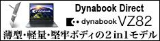東芝ダイレクト