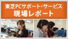 東芝PCサポート・サービス 現場レポート