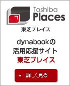 dynabookの活用応援サイト 東芝プレイス