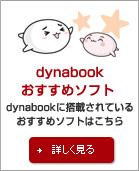 dynabook おすすめソフト