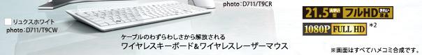 D711イメージ:ケーブルのわずらわしさから解放される ワイヤレスキーボード&ワイヤレスレーザーマウス