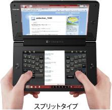 スプリットタイプキーボード
