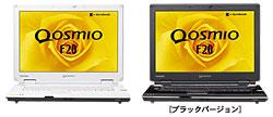Qosmio F20 ホワイト&ブラック