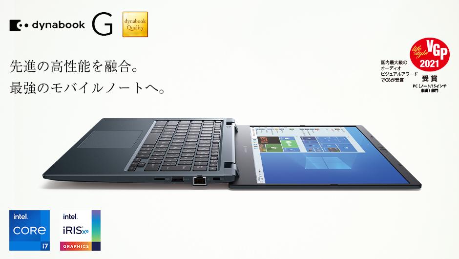 ノート 評判 ダイナブック パソコン